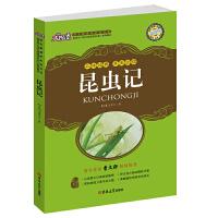 大悦读升级版 昆虫记(大悦读)系列