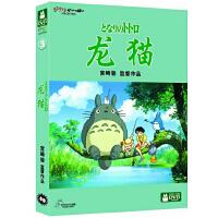 龙猫 宫崎骏作品集 吉卜力工作室动画片系列 DVD高清电影光盘碟片