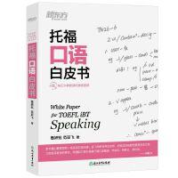 【官方直营】托福口语白皮书 美音音频 TOEFL考试 出国留学英语学习 口语练习 鲁妍钰 范亚飞 新东方英语