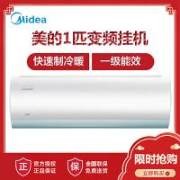 美的(Midea) 大1匹 一级能效 变频 KFR-26GW/WXDA1@节能省电 静音 快速制冷热 壁挂式空调 挂机