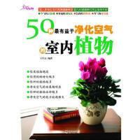 【二手书8成新】(如意生活馆50种有益于净化空气的室内植物 王兴文 哈尔滨出版社
