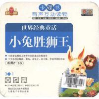 世界经典童话-小兔胜狮王-童音童画有声互动读物(CD+卡+书)