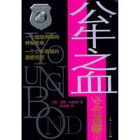 【二手旧书9成新】【正版现货】公牛之血(少年邦德 2) (英)汉格森 ,范佳毅 9787208070608 上海人民出