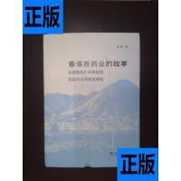 【二手旧书9成新】香港西药业的故事:从跨国鸦片中转站到屈臣氏大