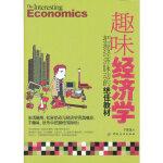 趣味经济学:把握经济脉动的教材