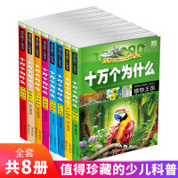 十万个为什么注音版全8册儿童科普百科3-6-12岁中国少年儿童大百科全书一年级必读经典读物7-10岁植物动物王国天文地理