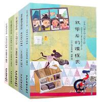 日本儿童文学大奖之旅放学后的课程表5册 三四五六年级课外书儿童文学读物8-9-10-12-15岁小学生课外阅读书籍大奖小