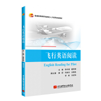 飞行英语阅读 English Reading for Pilot