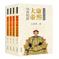 康熙大帝(全四册)(二月河文集彩插珍藏版)