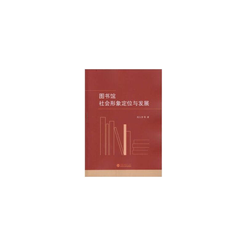 【XSM】图书馆社会形象定位与发展 周九常 等 武汉大学出版社9787307187726 亲,正版图书,欢迎购买哦!咨询电话:18500558306