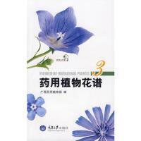 药用植物花谱3(好奇心书系),重庆大学出版社,广西药用植物园,