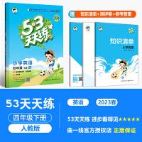 53天天练四年级下册英语五三同步练习册试卷人教版pep