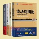 涛动周期论+房地产周期+渐行渐近的金融周期+经济数据背后的财富密码(套装4册)金融周期系