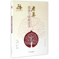 【正版二手书9成新左右】老年健康与保健读本/金色年华读本 于雅琴,王胜今 学习出版社