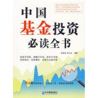 【二手书8成新】中国基金投资必读全书 雷雯雯,陈玉洁 企业管理出版社