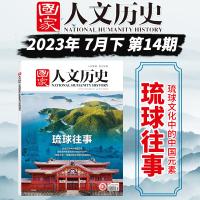 【2021年8月上15期 现货】国家人文历史2021年8月1日 8月上第15期总第279期 历史再发现 中国考古百年 历