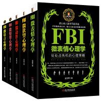FBI微语言微表情微欲望微动作微情绪套装全5册教会你读心术攻心术看穿他人识别看谁在说谎图书书籍rw