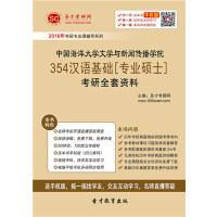 2019年中国海洋大学文学与新闻传播学院354汉语基础[专业硕士]考研全套资料/354 中国海洋大学 文学与新闻传播学