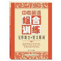 中考英语组合训练 完形填空+短文填词