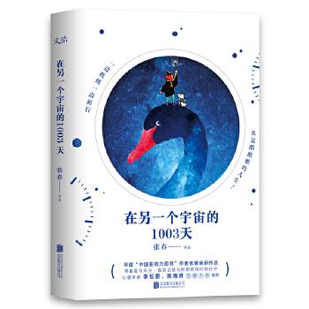在另一个宇宙的1003天(pdf+txt+epub+azw3+mobi电子书在线阅读下载)