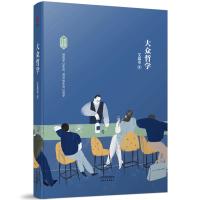 大众哲学(新华经典学术文库)入选教育部高中阅读指导目录(2020年版)