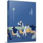 大众哲学(新华经典学术文库)