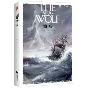 海狼(pdf+txt+epub+azw3+mobi电子书在线阅读下载)