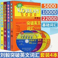 刘毅词汇Vocabulary 突破英文词汇5000+10000+22000+基础词汇 英语单词书 英语词汇的奥秘 英语