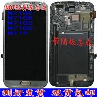 note2 三星n7100N7108D液晶n7102显示719N7105屏幕J7108A7100总成