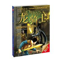 【彩图版】龙骑士01――地狱城堡的阴谋召唤
