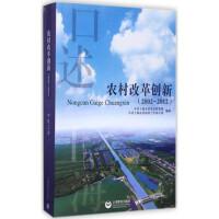 口述上海――改革创新(2002-2012)(上、下)