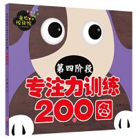 童心悦读馆:专注力训练200图 第四阶段