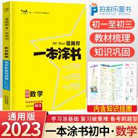 一本涂书初中数学 七八九年级通用2021版