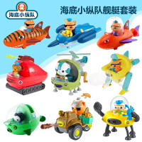 【随意发一款海底小纵队的玩具舰艇套装洗澡儿童戏水过家家男孩女孩玩具T7017