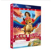 原装正版 迪士尼 艾莲娜与艾薇拉王国之谜(DVD9)卡通片 电影 中英双语