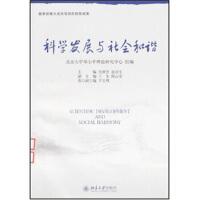 【二手书8成新】科学发展与社会和谐 吴树青,赵存生 北京大学出版社