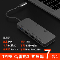 type-c扩展坞拓展苹果电脑macbookpro转hdmi手机转换器usb接头华为笔记本任天堂s 多接口款 [11合