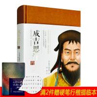 成吉思汗�� (法)勒�雀耵�塞著 一世珍藏名人名�骶�品典藏 中��元帝��的���H 精�b正版��籍 �充N�� 名人�饔� �L江文�出版