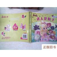 【二手旧书8成新】芭比公主童话故事:迷人花仙子