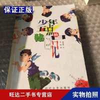 【二手�f��九成新】少年五�c的秘密日�武阿蒙�r代文�出版社9787538714425