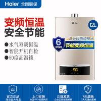 海尔(Haier)燃气热水器精准恒温 天然气水气双调 智能变升CO安全防护健康净水洗智能防冻 12L JSQ22-12D