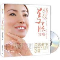 特效美肤攻畋(书+DVD)