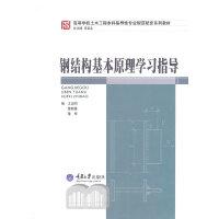 钢结构基本原理学习指导