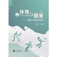 体育与健康:高职公共体育课教程