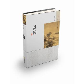 """品园""""一代园林宗师""""陈从周的文化散文 品赏中国园林的必读经典  中国传统美学匠心独运的建构  东方文化当于园林求之  全书字字珠玑,读之令人心旷神怡  诗词界的《人间词话》。"""