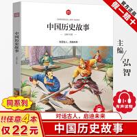 中国历史故事 小学生语文推荐阅读丛书 彩图注音版