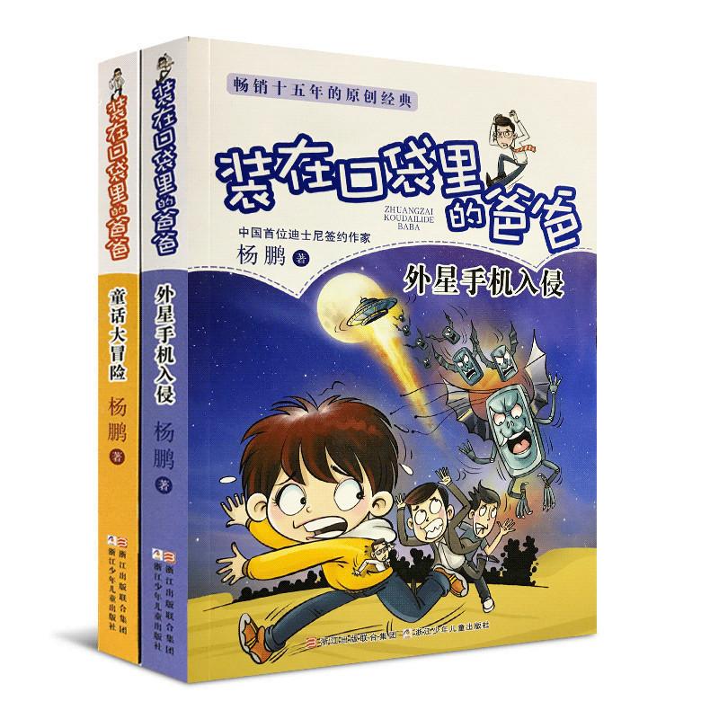 杨鹏作品三四五六年级课外书8-9-10-11岁儿童文学故事书幽默校园成长