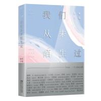 【正版二手书9成新左右】一个7:我们从未陌生过 韩寒 9787533942687