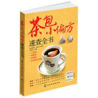 【二手书8成新】茶小偏方速查全书 马烈光 9787122155979
