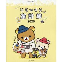 现货 进口日文 轻松熊可爱生活家计簿 リラックマ家�簿 2020